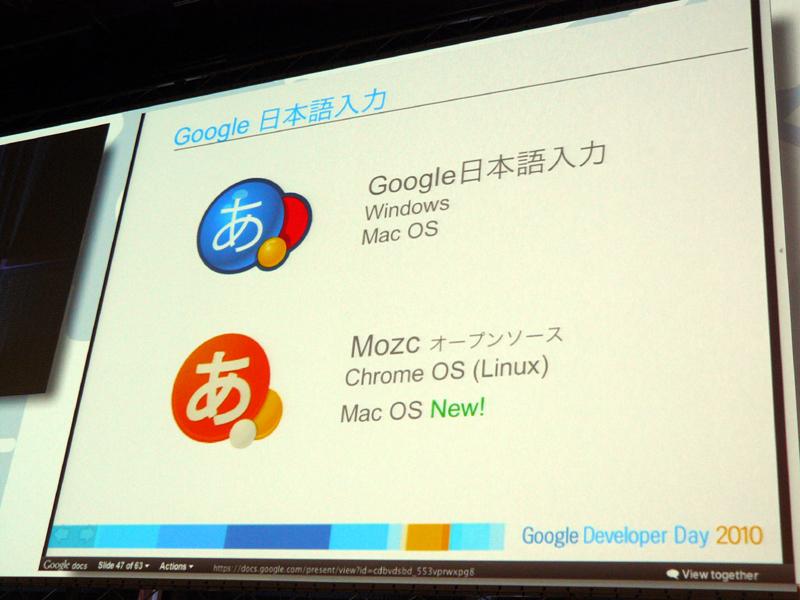 「Google 日本語入力」のオープンソース化状況