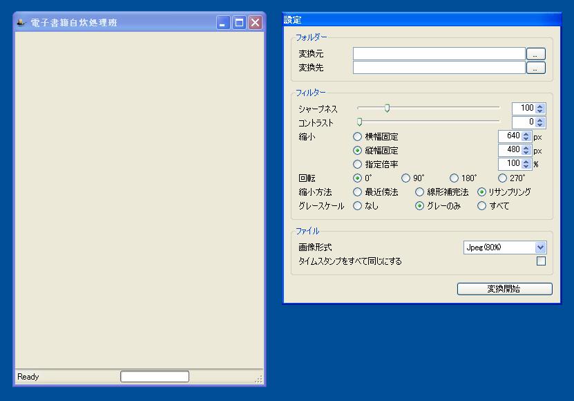 「電子書籍自炊処理班」 利用するには、Microsoft .NET Framework 4が必要