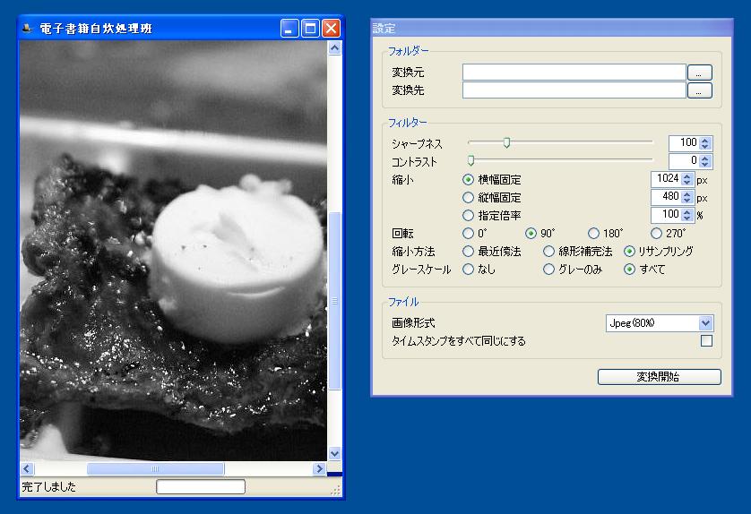 「Ready」ウィンドウに画像をドラッグ&ドロップすると、設定内容をプレビューできる