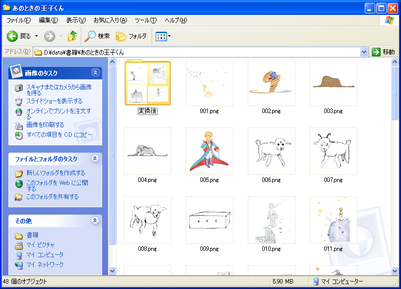 変換前のPNG形式のカラー画像(「あのときの王子くん」のファイルを使用させていただいた)