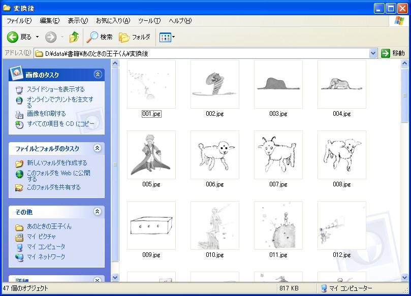 縮小、グレースケール化した変換後のJPEG画像
