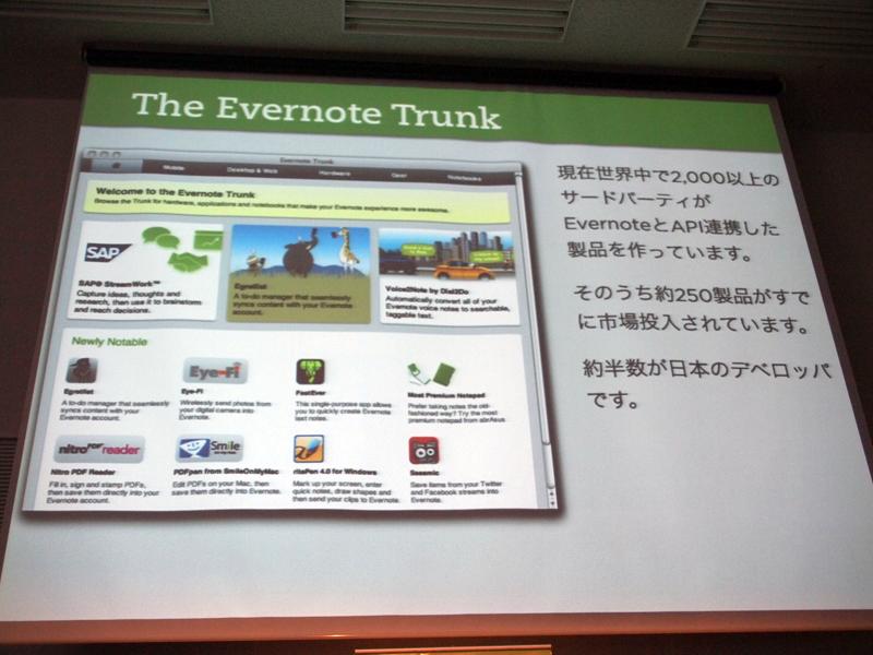 TrunkサービスはEvernote連携機能を持つ製品やサービスのカタログだが、ノートブックというコンテンツ配信機能も実装された
