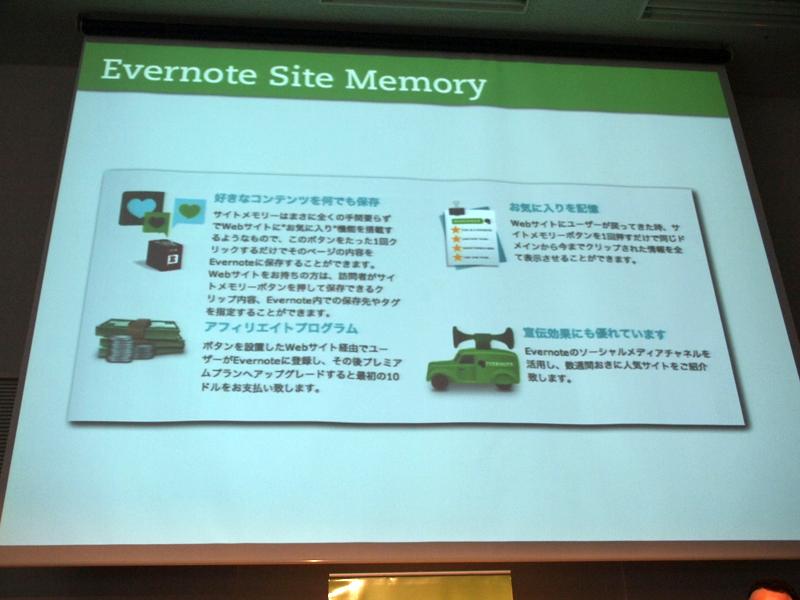 サイトメモリーは、サイトに埋め込むボタンで、サイトのコンテンツをEvernoteに取り込む機能を持つ。アフィリエイトプログラムも提供される