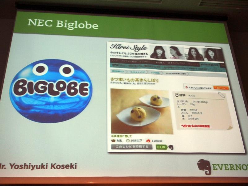 BIGLOBEの画面イメージ(実装は10月の見込み)。印刷するボタンの右隣にあるのがEvernoteサイトメモリーのボタン
