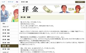 ウェブマガジンとして販売開始された堀江貴文氏の書籍「拝金」