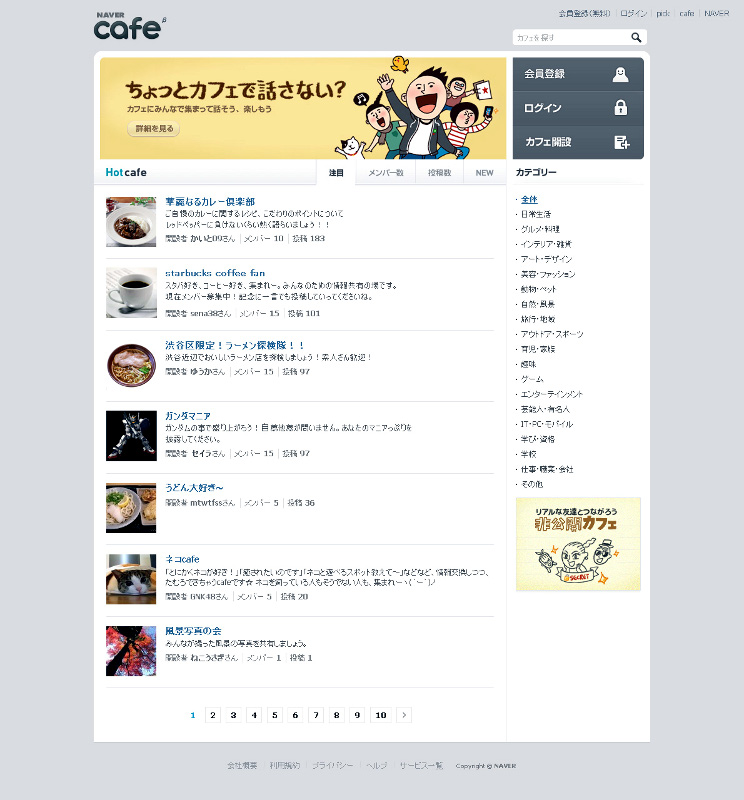NAVER cafeのトップページ