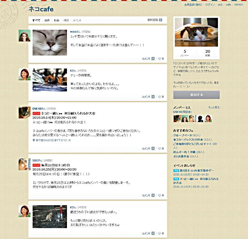 「ネコcafe」のトップページ