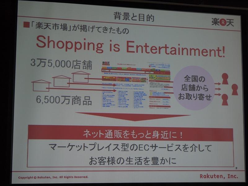 楽天市場では、買物を楽しめる品揃えと店舗数を充実させてきた