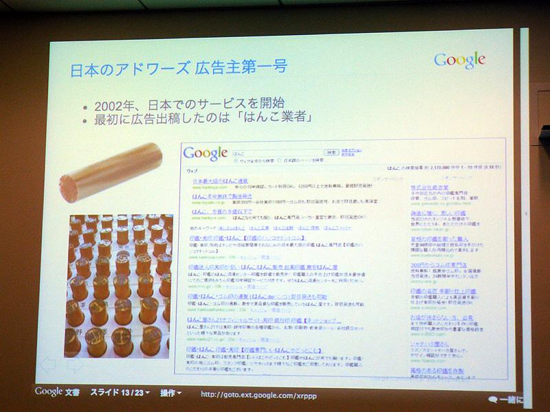 日本のAdWords広告第1号