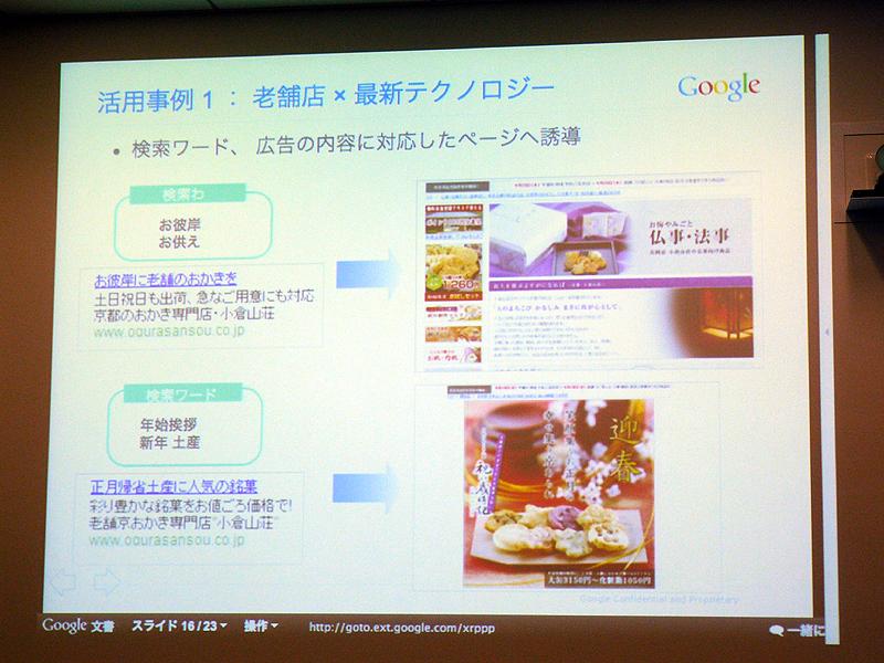 京都の老舗せんべい店のAdWords活用事例