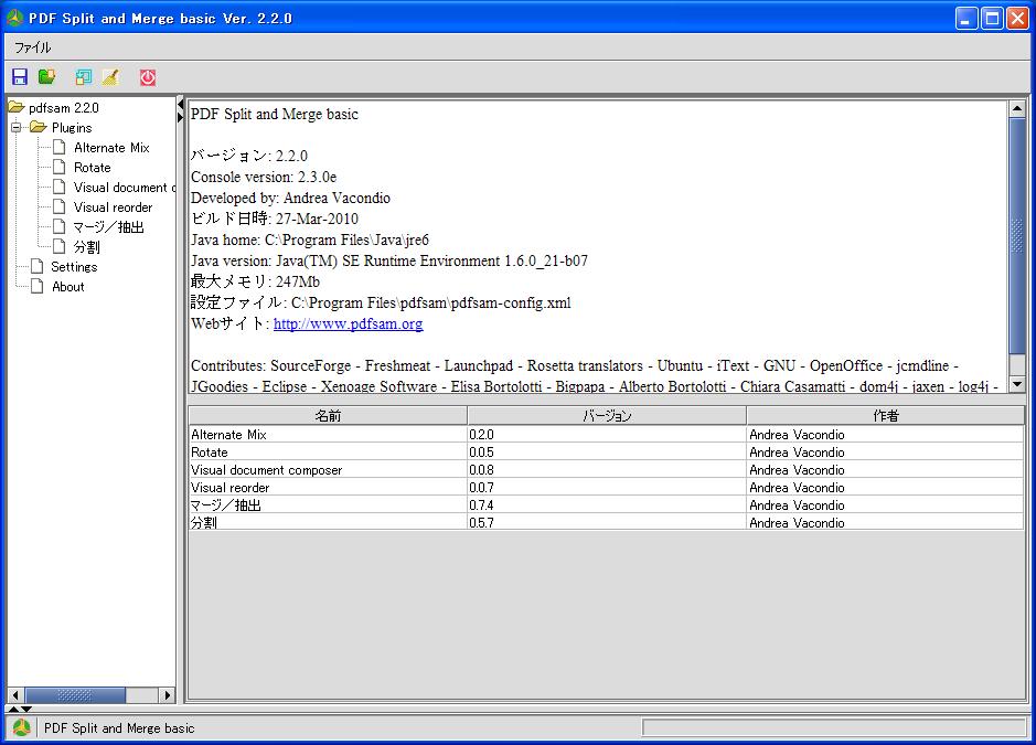 「PDF Split and Merge basic」。筆者の環境ではWindows XP/Vista/7で動作を確認した。なお動作にはJava Runtime Environment (JRE)が必要