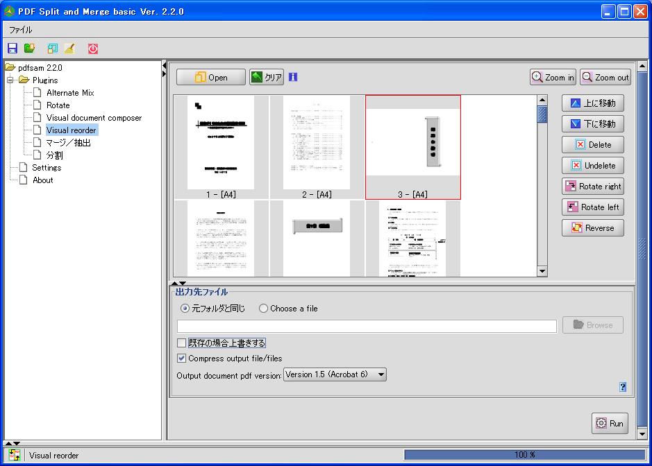 「Visual reorder」画面