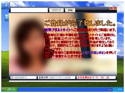 アダルトサイトへの登録完了の画面を繰り返し表示するプログラム(ウイルス)に感染したところ(IPAのウェブサイトより転載)