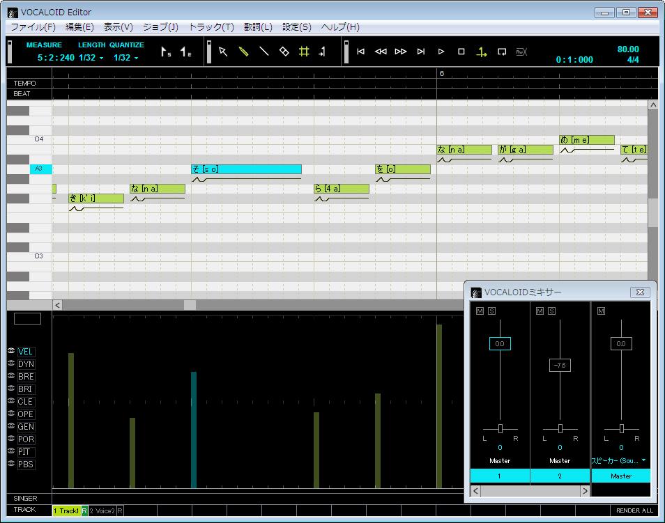 「VOCALOID2 ガチャッポイド」画面イメージ