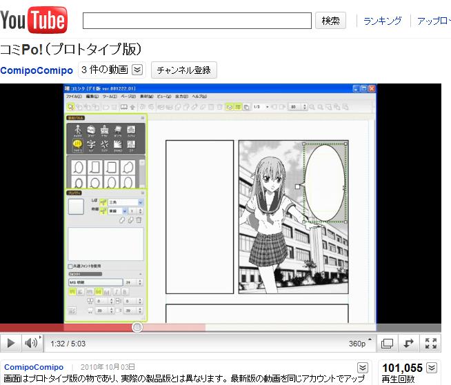 """アクセス殺到のため、<a href=""""http://www.youtube.com/watch?v=bnz36nwEY-w"""">YouTubeで公開したプロトタイプのデモムービー</a>。10月18日現在は再生数が10万を超える。なお、モノクロベースのプロトタイプ版は製品版とはかなり仕様が異なる"""