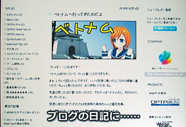 「コミPo!」は主なターゲットユーザーとして、ブログやウェブページでマンガを入れたいというライトユーザーを想定