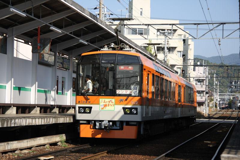 2009年の「えいでんまつり」で運行したイベント列車