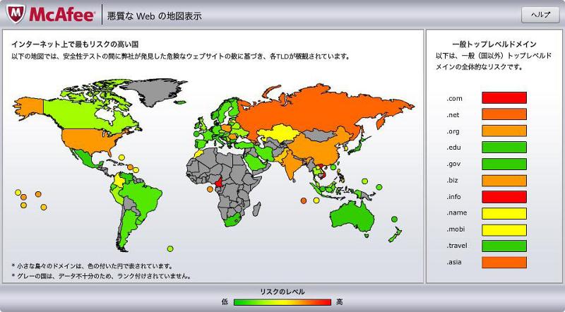 危険なウェブサイトの世界分布図