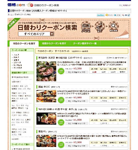 「日替わりクーポン検索」イメージ