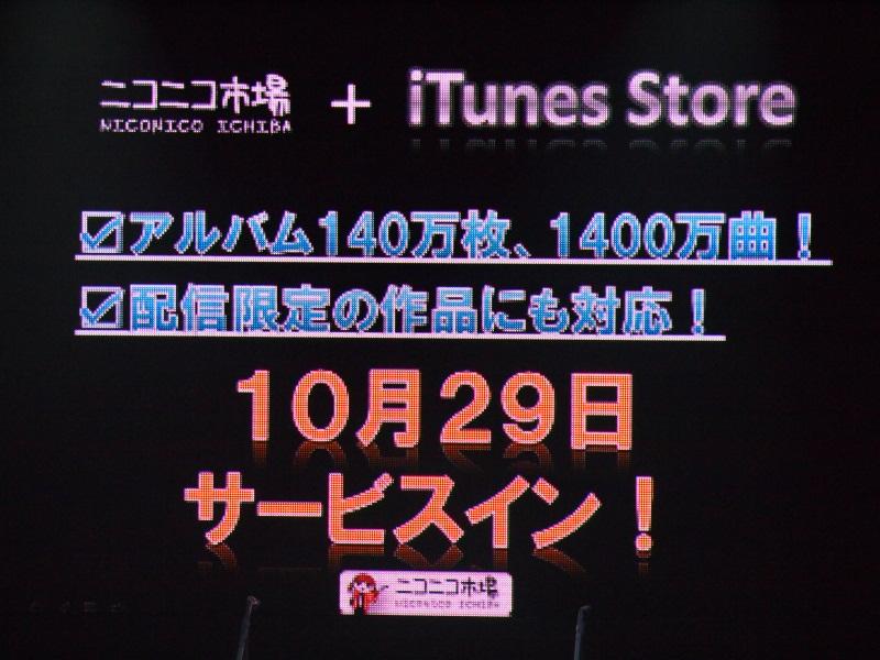 ニコニコ市場がiTunes Storeの商品にも対応
