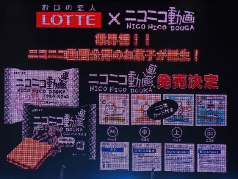ロッテからは「ニコニコ動菓」が発売
