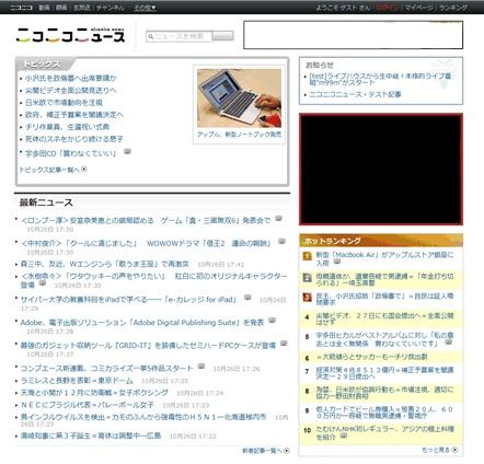 「ニコニコニュース」に一般ニュースも加わり、各ニュースには「関連動画」も