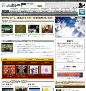従来のトップページは「動画」のトップページという位置付けに