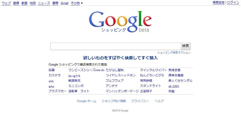 「Google ショッピング」のトップページ