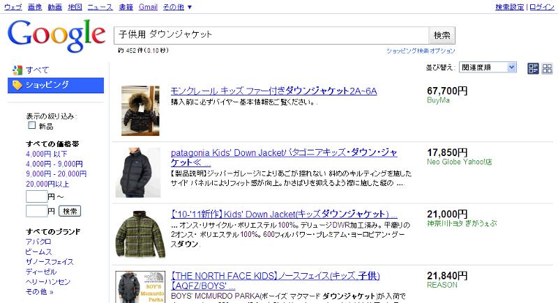 Google ショッピングの検索結果(グーグル公式ブログより)
