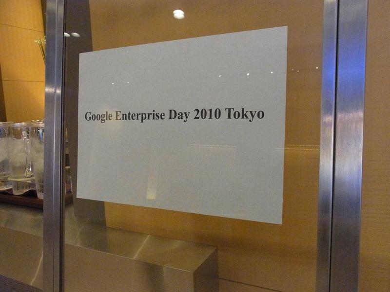 Google Enterprise Day 2010 Tokyo