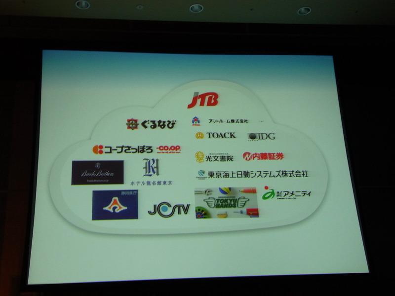 日本のGoogle Apps導入企業