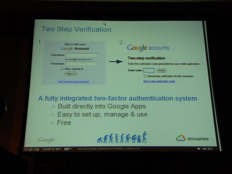 二段階認証(Two Step Verification)。パスワード認証にワンタイムパスワードを組み合わせる