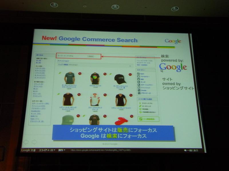 Google Commerce Search