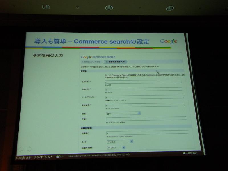 Google Commerce Searchの設定