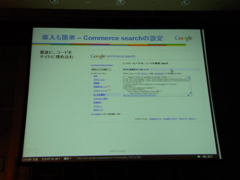 ECサイトに埋め込むHTMLのコード