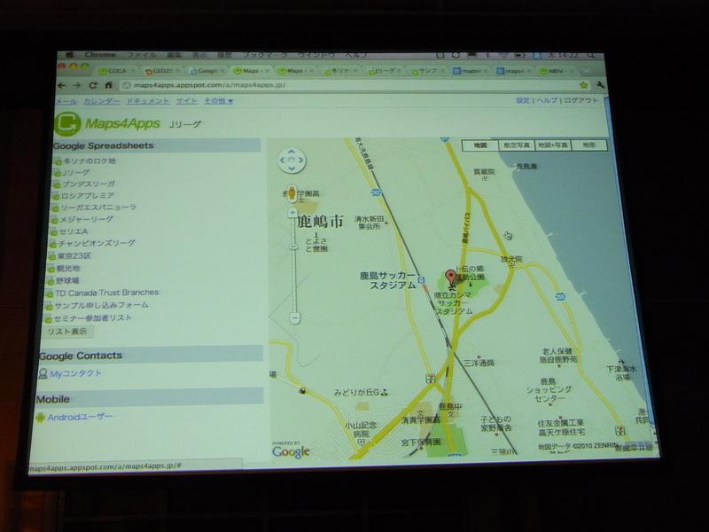 スプレッドシートに入っている住所をGoogle Mapsで表示。Jリーグの本拠地のリストなどでデモした