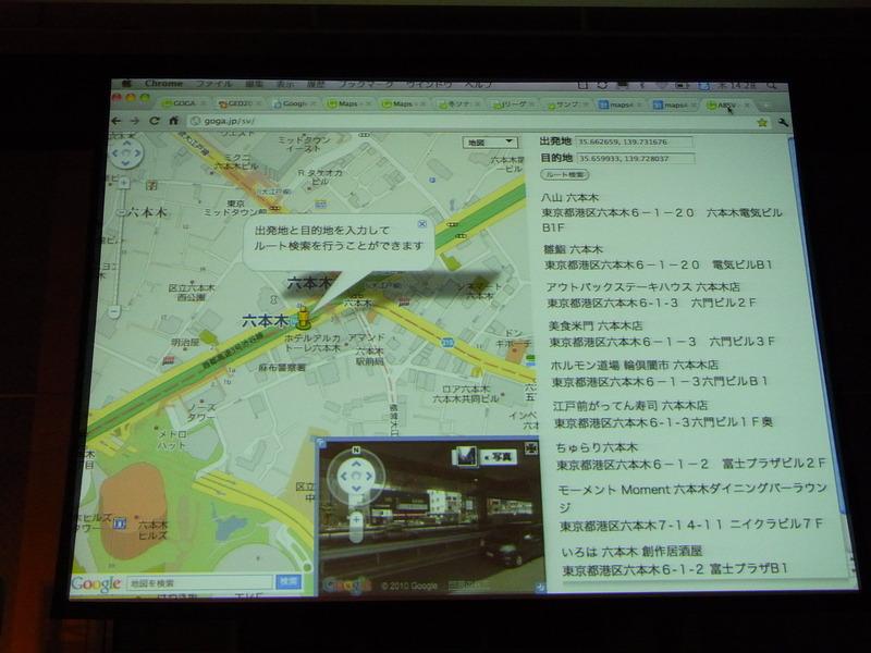 ルート検索と同じ画面にストリートビューによるウォークスルーを表示