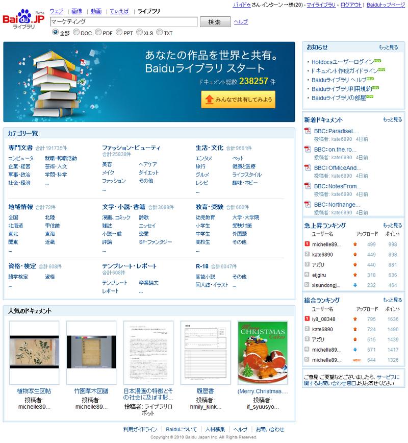 「Baiduライブラリ」トップページ
