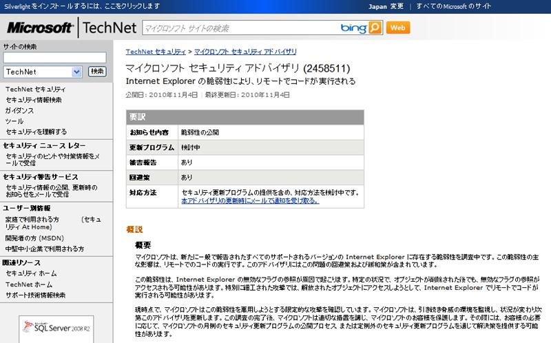 マイクロソフトのセキュリティアドバイザリ(2458511)