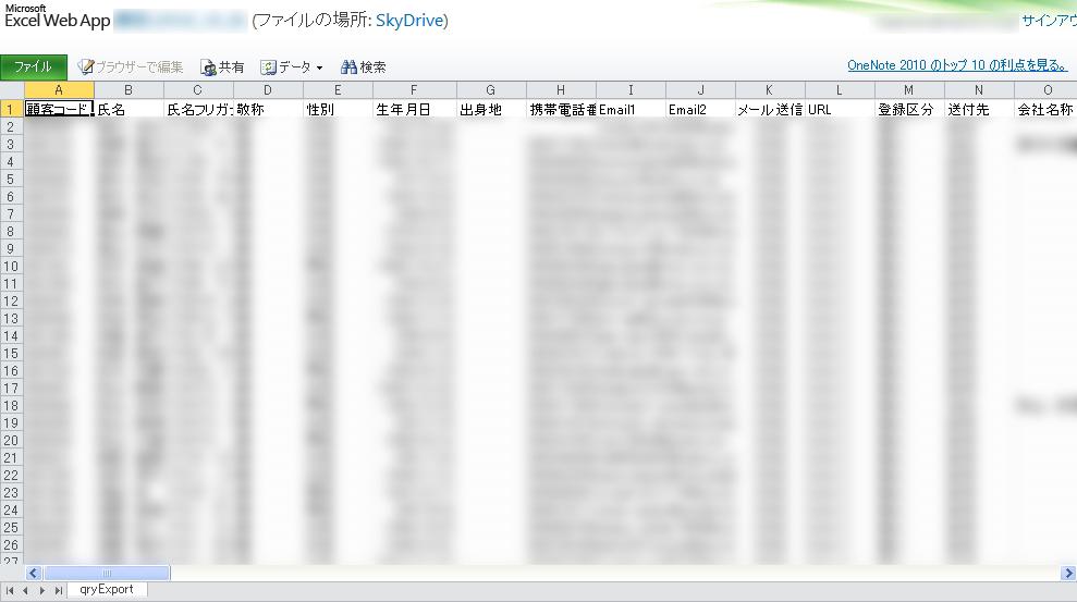 公開されていたExcelファイルの例