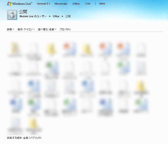 あるユーザーの「公開」フォルダーの例。画面下に表示されているように、このフォルダーの中身が「共有する相手:全員 (パブリック) 」という状態にあるわけだが、これらのファイル名など見る限り、公開すべきファイルとは思えない