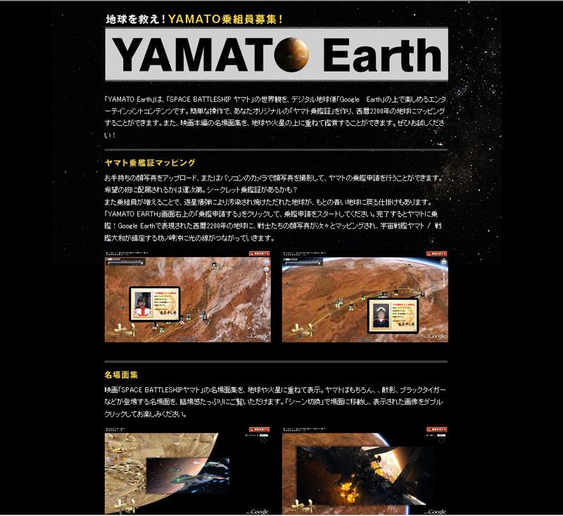 「YAMATO EARTH」解説ページ(SPACE BATTLESHIP ヤマト 公式WEBサイト)<BR>(c)2010 SPACE BATTLESHIP ヤマト 製作委員会<BR>(c)2010 株式会社フォトン