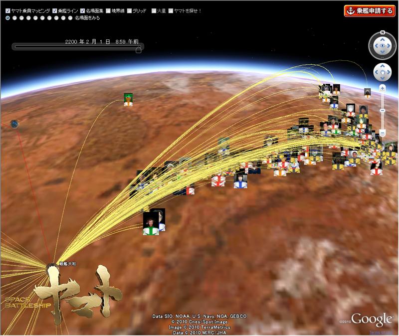 ヤマト乗員マッピング<BR>(c)2010 SPACE BATTLESHIP ヤマト 製作委員会<BR>(c)2010 株式会社フォトン