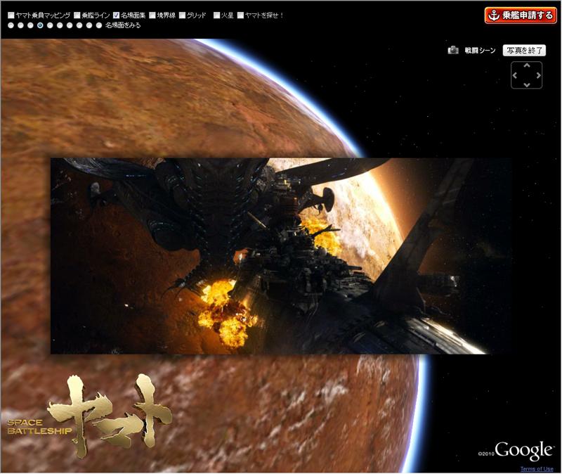 名場面集<BR>(c)2010 SPACE BATTLESHIP ヤマト 製作委員会<BR>(c)2010 株式会社フォトン