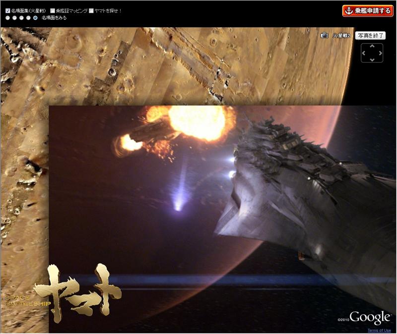火星の映像<BR>(c)2010 SPACE BATTLESHIP ヤマト 製作委員会<BR>(c)2010 株式会社フォトン