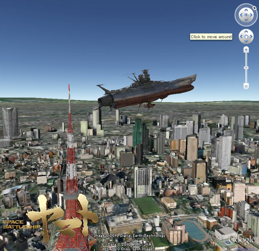 ヤマトを探せ!(東京タワー)<BR>(c)2010 SPACE BATTLESHIP ヤマト 製作委員会<BR>(c)2010 株式会社フォトン