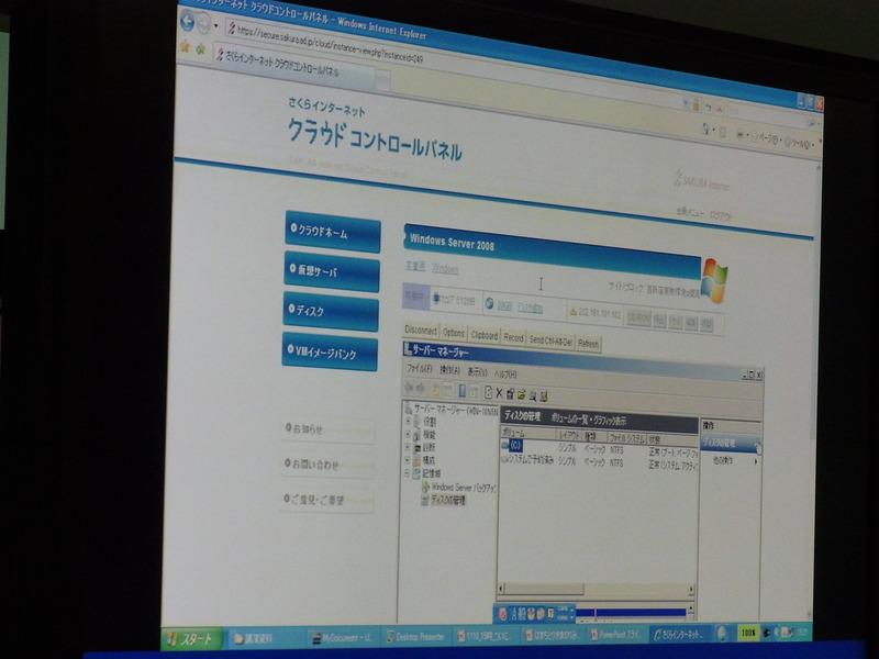 仮想化技術のKVMにより、Windows Serverも動く