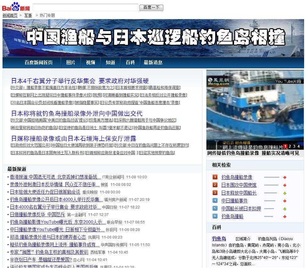 尖閣漁船衝突ビデオ漏洩の特集記事