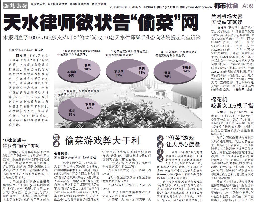 農場育成ゲームの影響で登場した野菜泥棒についての新聞記事