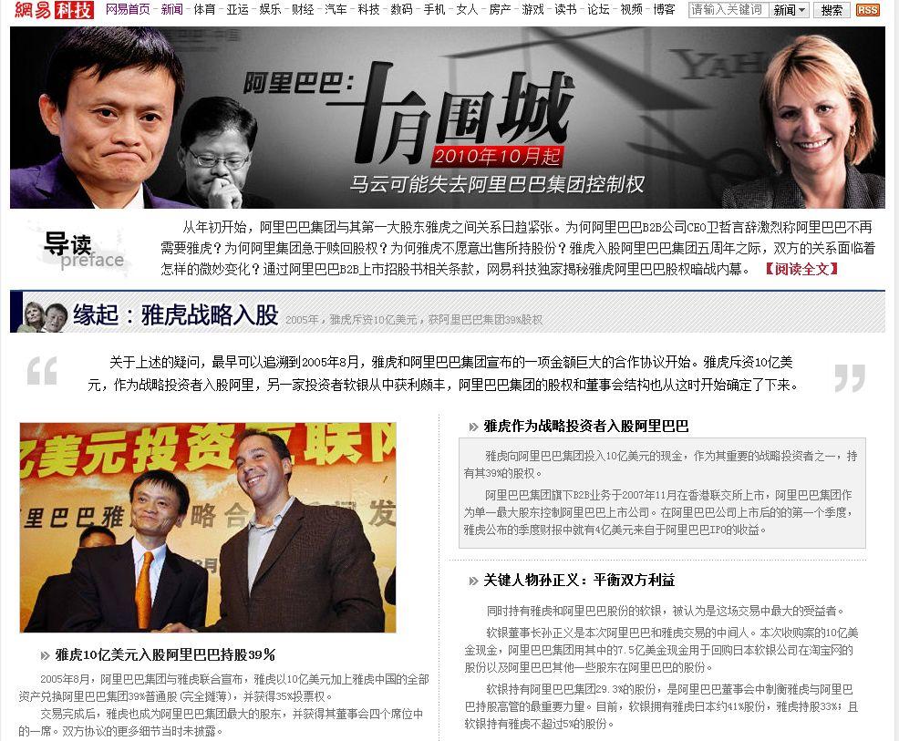 Yahoo(米)によるアリババ株購入の話題